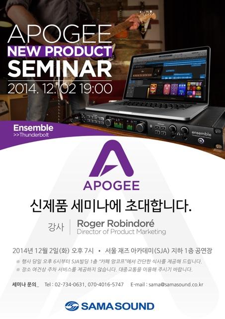 apogee_seminar_notice_print